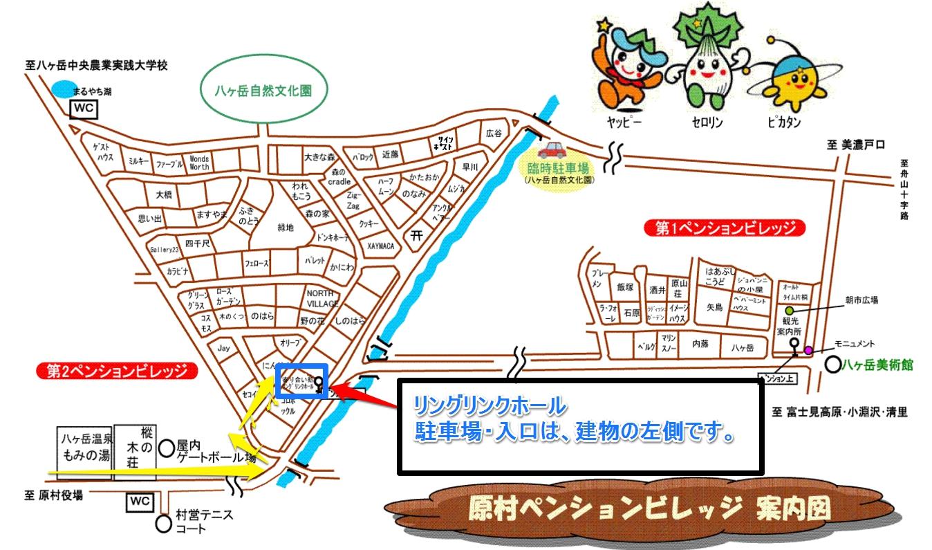 原村ペンション村5