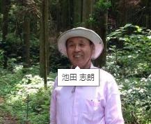 池田志朗さん