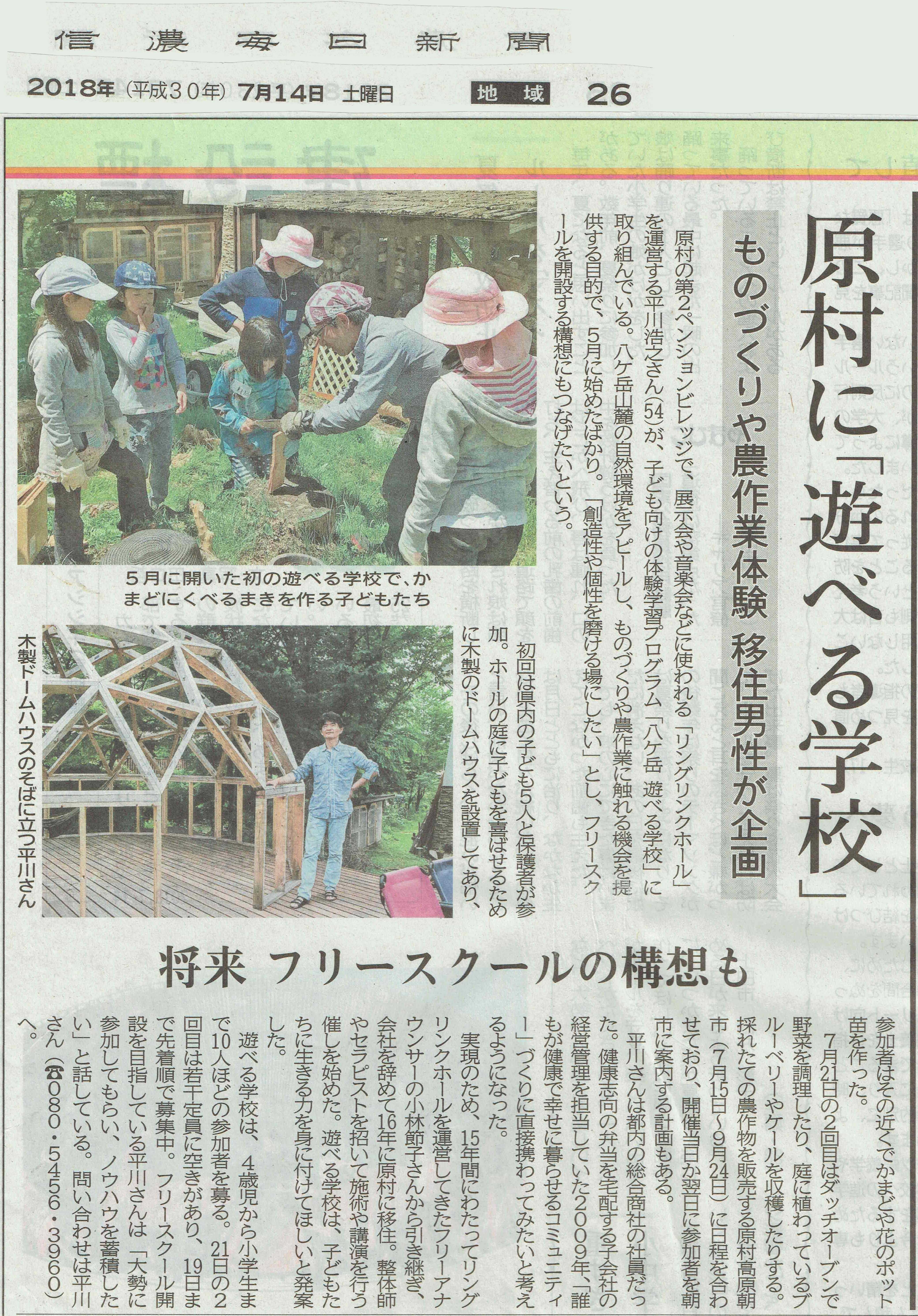 18071601.JPG 新聞