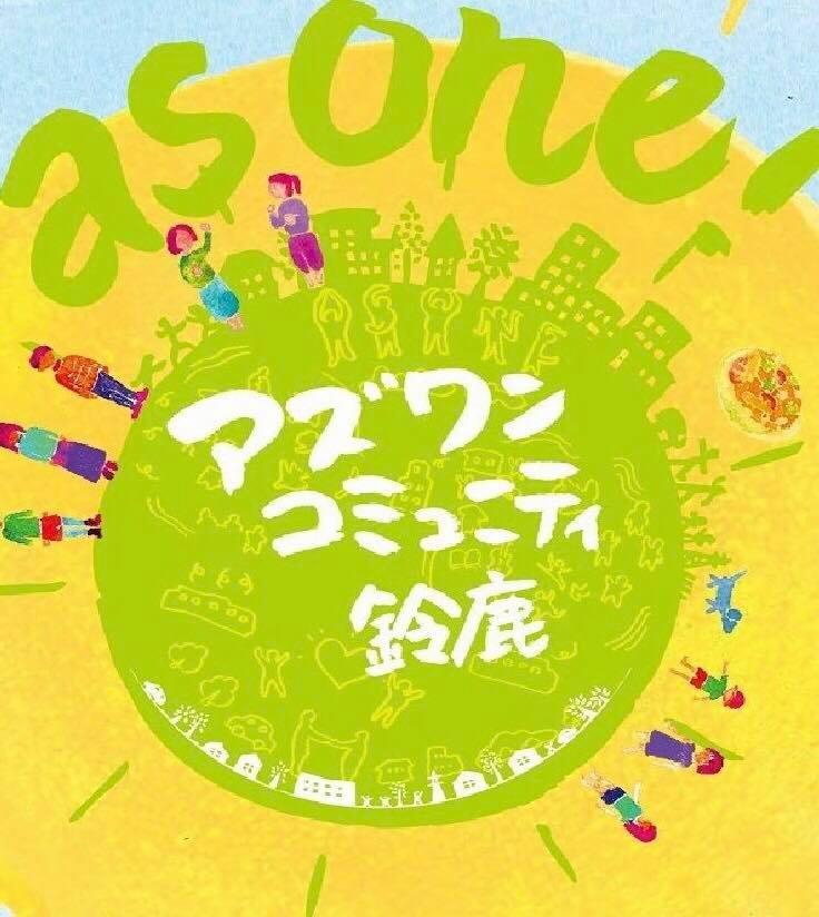 サイエンズメソッド勉強会(八ヶ岳&東京)~本当の自分に還るためのメソッド